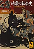 地震の社会史 (講談社学術文庫)
