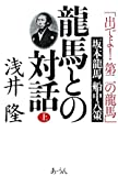 龍馬との対話〈上〉「出でよ!第二の龍馬」坂本龍馬船中八策 [単行本] / 浅井 隆 (著); あうん (刊)