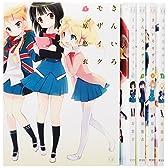 きんいろモザイク コミック 1-5巻セット (まんがタイムKRコミックス)