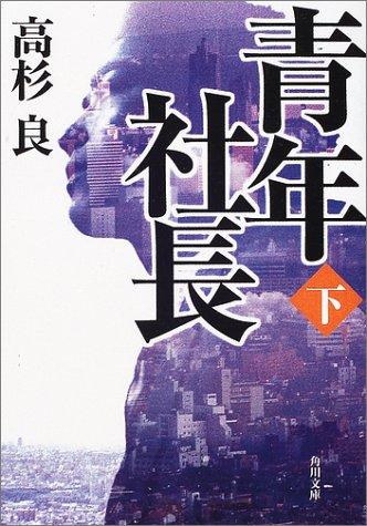青年社長〈下〉 (角川文庫)の詳細を見る