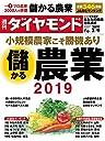 週刊ダイヤモンド 2019年 3/9 号 雑誌 (小規模農家こそ勝機あり 儲かる農業2019)