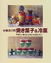 焼き菓子&冷菓―やさしい味、もっともっと伝えたい (まあるい食卓シリーズ)