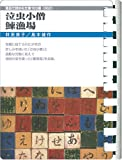 泣虫小僧・鰊漁場 (お風呂で読む文庫 100選 62)