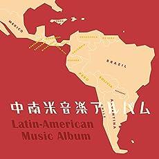 中南米音楽アルバム(改訂版)