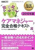 福祉教科書 ケアマネジャー 完全合格テキスト 2010年版