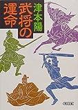 武将の運命 (朝日文庫)