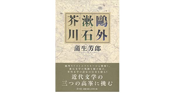 鴎外・漱石・芥川 | 蒲生 芳郎 |...