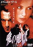 愛の地獄 [DVD]