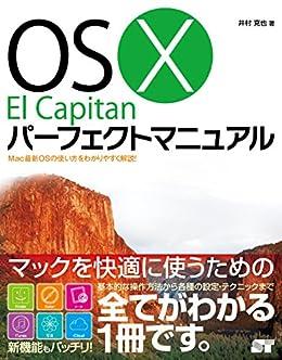 [井村 克也]のOS X El Capitan パーフェクトマニュアル