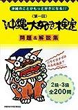 第一回沖縄大好き検定問題&解説集―2級・3級全200問 沖縄のことがもっと好きになる!!