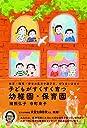 子どもがすくすく育つ幼稚園 保育園 ~教育 環境 安全の見方 付き合い方まで