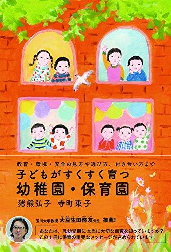 子どもがすくすく育つ幼稚園・保育園 ~教育・環境・安全の見方、付き合い方まで