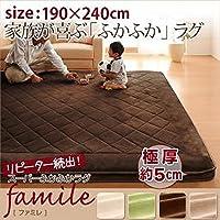 スーパーふかふかラグ famile ファミレ 190×240cm ブラウン