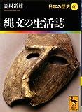 縄文の生活誌 日本の歴史01 (講談社学術文庫) 画像