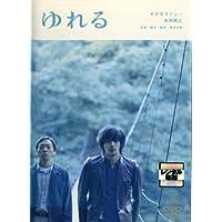 ゆれる [オダギリジョー/香川照之]|中古DVD