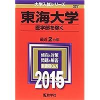 東海大学(医学部を除く) (2015年版大学入試シリーズ)