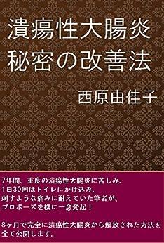 [西原 由佳子]の潰瘍性大腸炎 秘密の改善法 (サンライト出版)