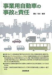 事業用自動車の事故と責任
