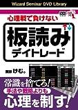 DVD 心理戦で負けない板読みデイトレード 【感謝祭2011】 (<DVD>)