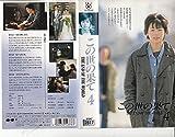 この世の果て Vol.4 [VHS]