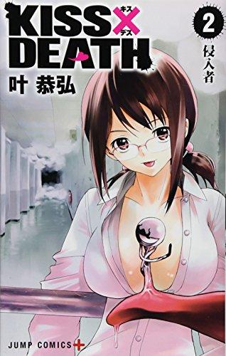 KISS×DEATH 2 (ジャンプコミックス)