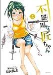 不器用な匠ちゃん 4 (MFコミックス フラッパーシリーズ)