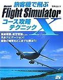 旅客機で飛ぶ Microsoft Flight Simulator x コース攻略テクニック [単行本] / 田中 久也 (著); ソーテック社 (刊)