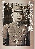 「最後の馬賊 「帝国」の将軍・李守信」販売ページヘ