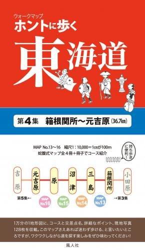 ホントに歩く東海道 第4集 箱根関所~元吉原(36.7km) (ウォークマップ)