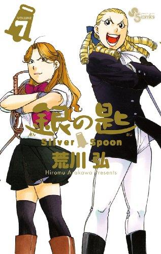 銀の匙 Silver Spoon(7) (少年サンデーコミックス)の詳細を見る