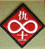 攻殻機動隊 個別の11人 刺繍 ベルクロ ワッペン パッチ