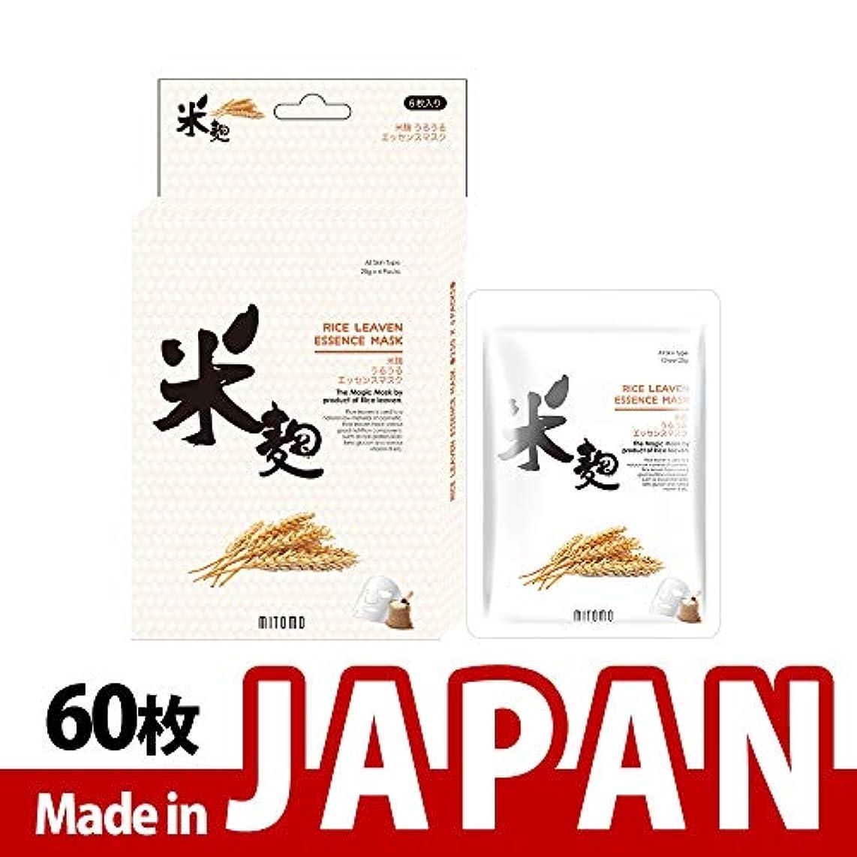 ゴミ箱リボン大砲MITOMO【JP512-E-4】日本製シートマスク/6枚入り/60枚/美容液/マスクパック/送料無料