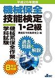 機械保全技能検定1・2級 機械系保全作業学科試験 過去問題と解説 平成28年度版