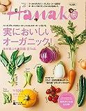 Hanako(ハナコ) 2015年 9/10 号 [雑誌] -