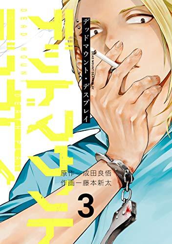 [成田良悟x藤本新太] デッドマウント・デスプレイ 第01-03巻