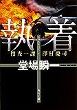 執着 捜査一課・澤村慶司 (角川文庫)