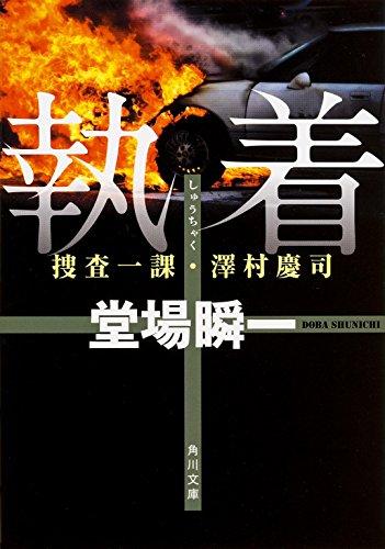 執着 捜査一課・澤村慶司 (角川文庫)の詳細を見る