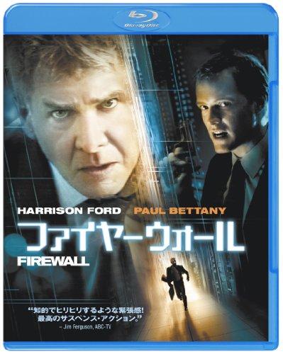 ファイヤーウォール [Blu-ray]