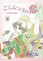 ごくふつうの恋 (2) (ウィングス・コミックス)
