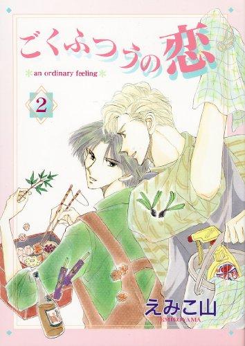 ごくふつうの恋 (2) (ウィングス・コミックス)の詳細を見る