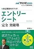 マイナビ2020 オフィシャル就活BOOK 内定獲得のメソッド エントリーシート 完全 突破塾
