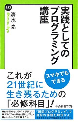 実践としてのプログラミング講座 (中公新書ラクレ 552)