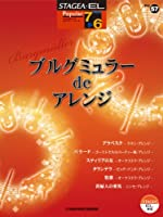 STAGEA・EL ポピュラー 7~6級 vol.57 ブルグミュラーdeアレンジ