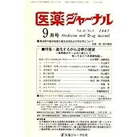 医薬ジャーナル 2007年 09月号 [雑誌]
