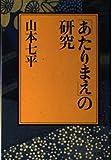 「あたりまえ」の研究 (文春文庫)
