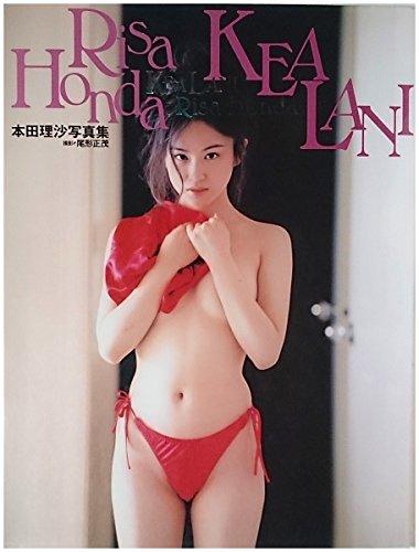KEALANI―本田理沙写真集
