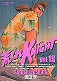 荒くれKNIGHT 18 (ヤングキングコミックス)