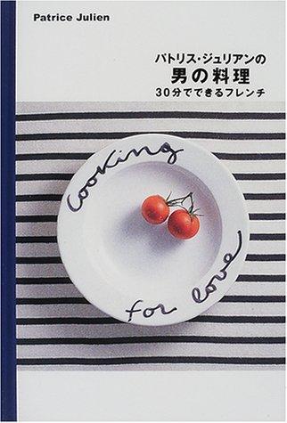パトリス・ジュリアンの男の料理—30分でできるフレンチ