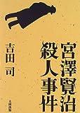 宮沢賢治殺人事件