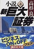 小説 新巨大証券〈上〉 (講談社文庫)